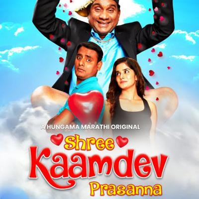 Shree Kaamdev Prasanna